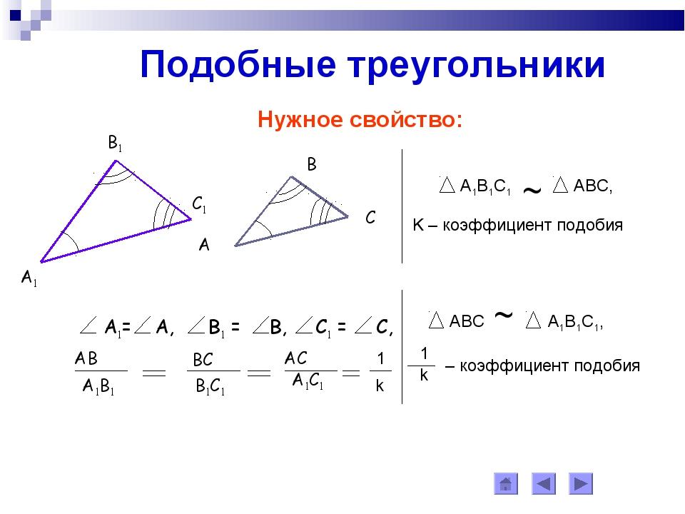 Подобные треугольники Нужное свойство: