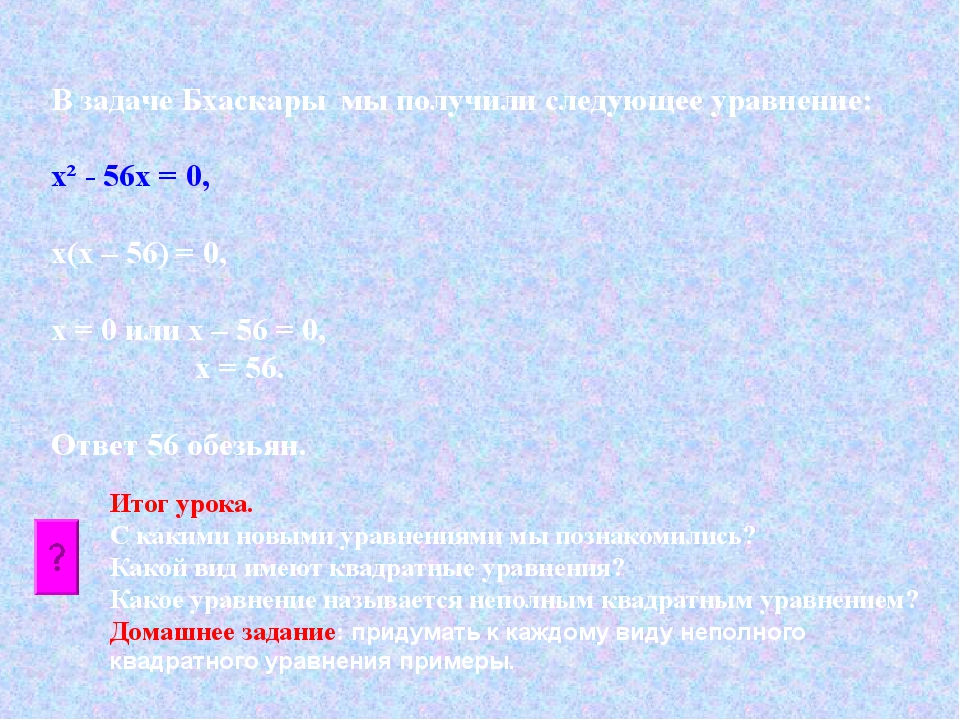 В задаче Бхаскары мы получили следующее уравнение: х² - 56х = 0, х(х – 56) =...
