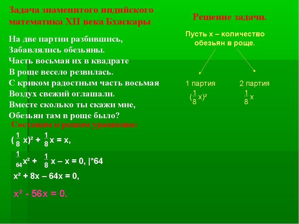 Задача знаменитого индийского математика XII века Бхаскары На две партии разб...