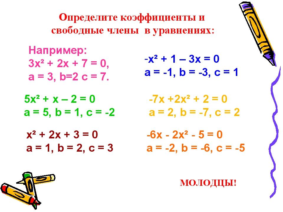 Определите коэффициенты и свободные члены в уравнениях:  Например: 3х² + 2х...