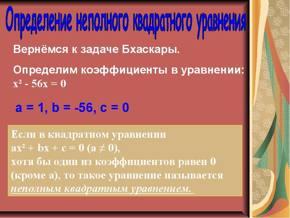 Вернёмся к задаче Бхаскары. Определим коэффициенты в уравнении: х² - 56х = 0...