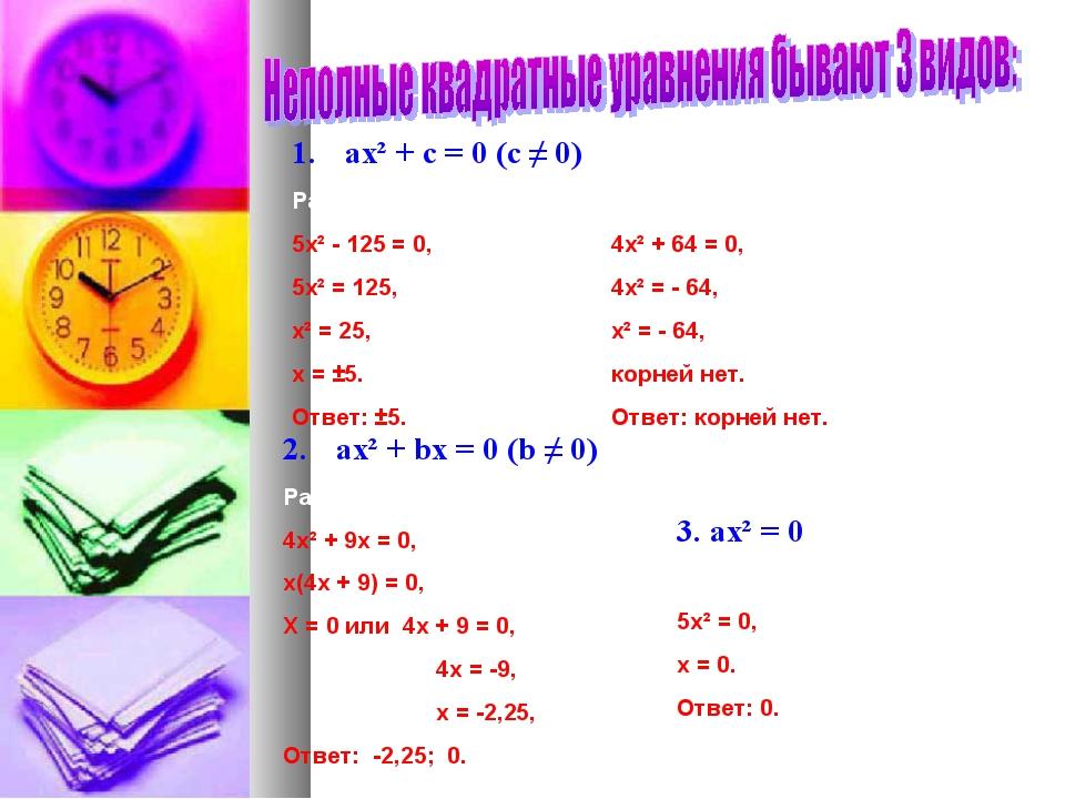 ax² + c = 0 (c ≠ 0) Рассмотрим пример: 5х² - 125 = 0,4х² + 64 = 0, 5х² = 12...