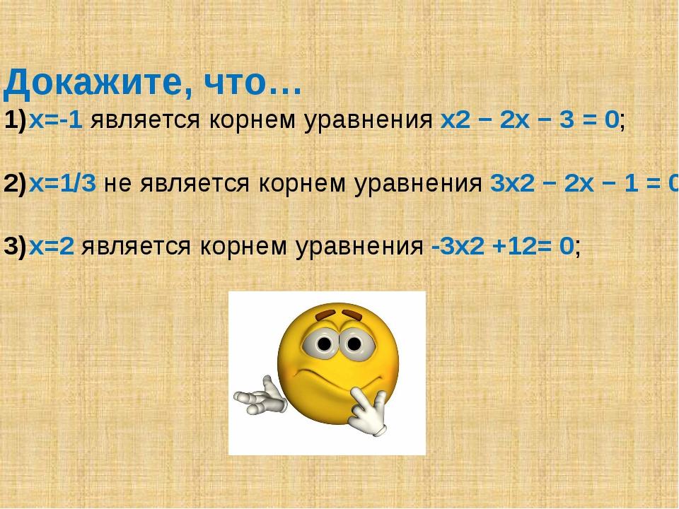 Докажите, что… х=-1 является корнем уравнения x2−2x−3=0; х=1/3 не являе...