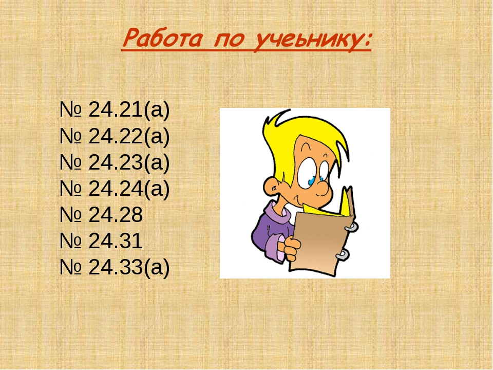 Работа по учеьнику: № 24.21(а) № 24.22(а) № 24.23(а) № 24.24(а) № 24.28 № 24....