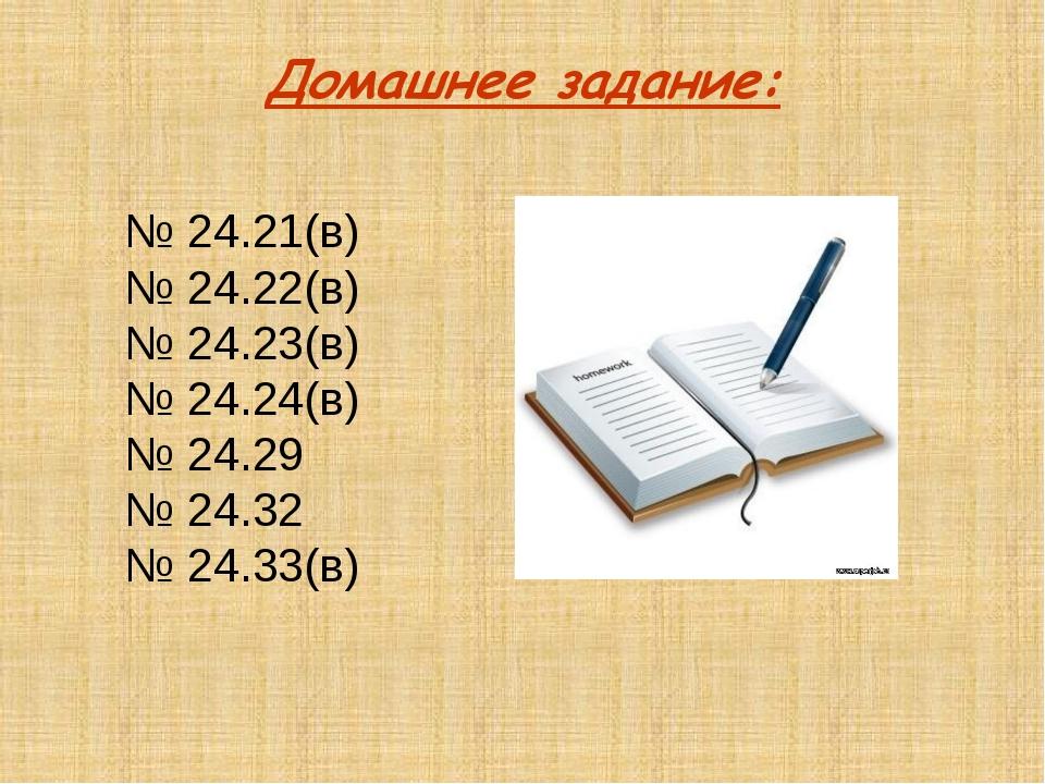 Домашнее задание: № 24.21(в) № 24.22(в) № 24.23(в) № 24.24(в) № 24.29 № 24.32...