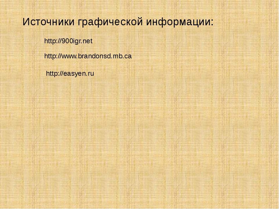 http://900igr.net http://www.brandonsd.mb.ca http://easyen.ru Источники графи...