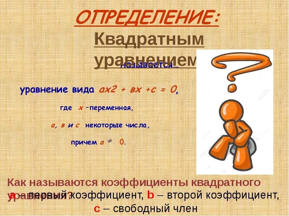 называется… ОПРЕДЕЛЕНИЕ: Квадратным уравнением Как называются коэффициенты к...