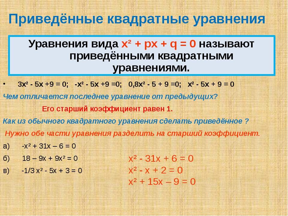 Приведённые квадратные уравнения 3x² - 5x +9 = 0; -x² - 5x +9 =0; 0,8x² - 5 +...