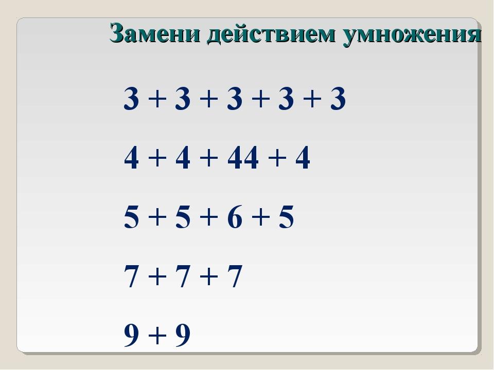 3 + 3 + 3 + 3 + 3 4 + 4 + 44 + 4 5 + 5 + 6 + 5 7 + 7 + 7 9 + 9 Замени действи...