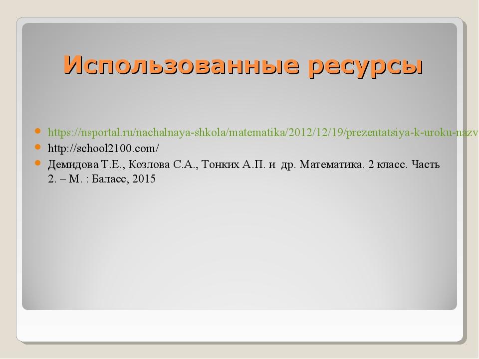 Использованные ресурсы https://nsportal.ru/nachalnaya-shkola/matematika/2012/...