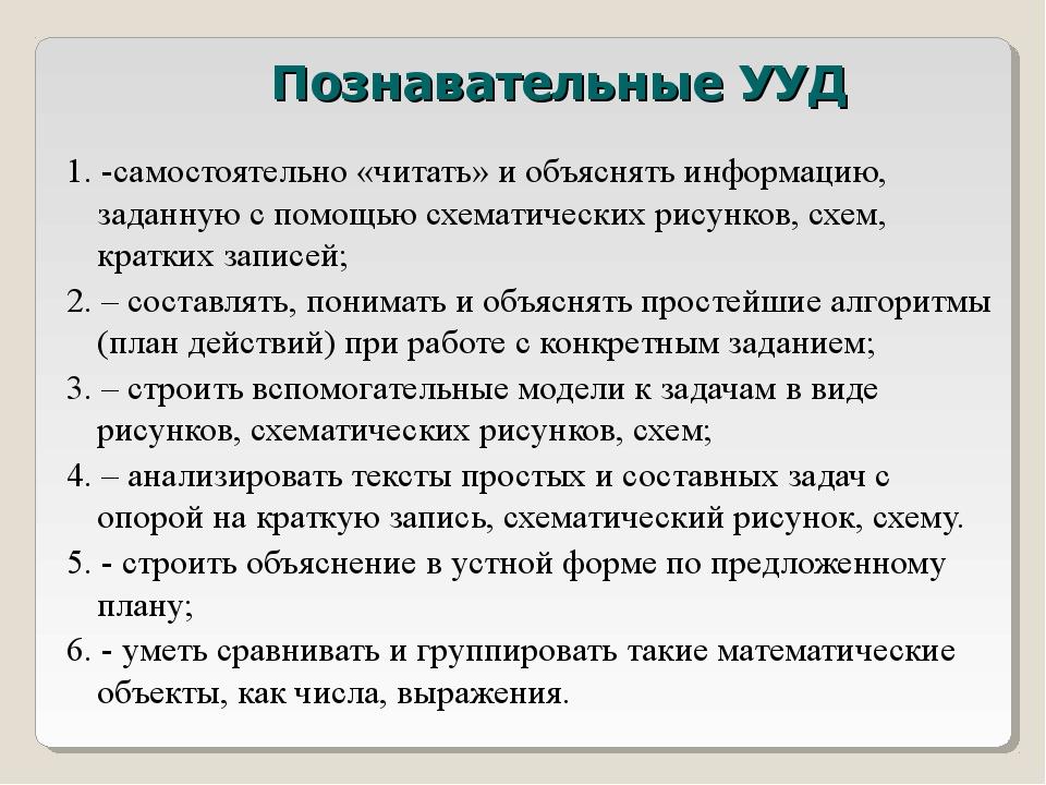 Познавательные УУД 1. -самостоятельно «читать» и объяснять информацию, заданн...
