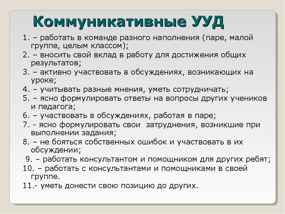 Коммуникативные УУД 1. – работать в команде разного наполнения (паре, малой г...
