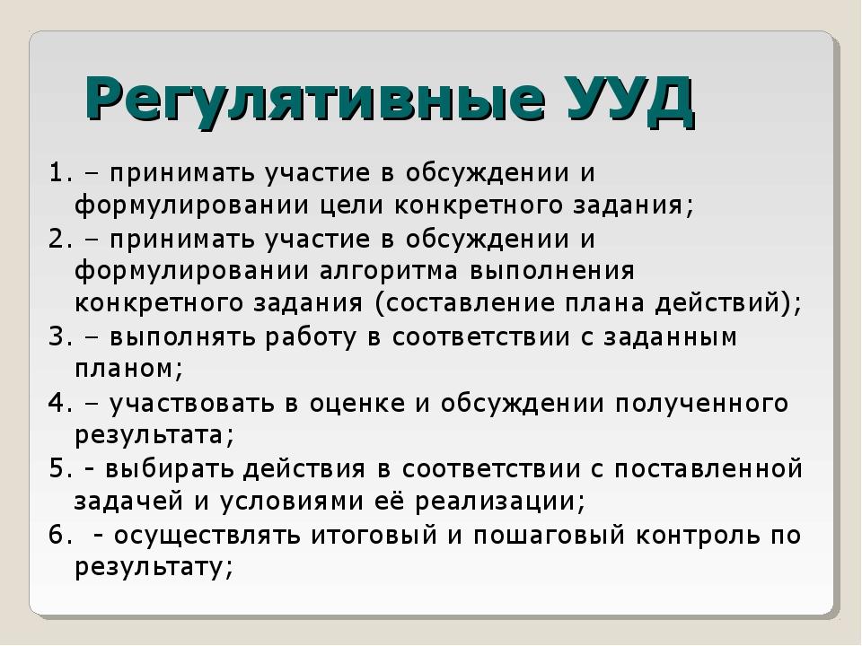 Регулятивные УУД 1. – принимать участие в обсуждении и формулировании цели ко...