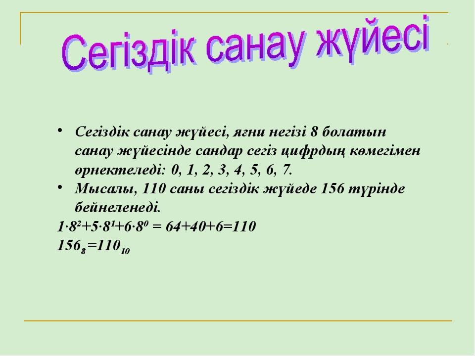 Сегіздік санау жүйесі, яғни негізі 8 болатын санау жүйесінде сандар сегіз циф...