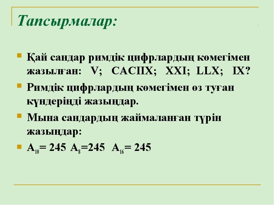 Тапсырмалар: Қай сандар римдік цифрлардың көмегімен жазылған: V; CACIIX; XXI;...