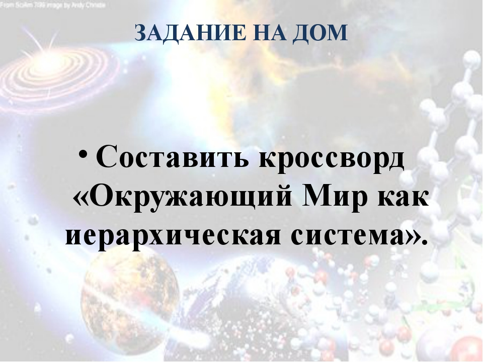 ЗАДАНИЕ НА ДОМ Составить кроссворд «Окружающий Мир как иерархическая система».