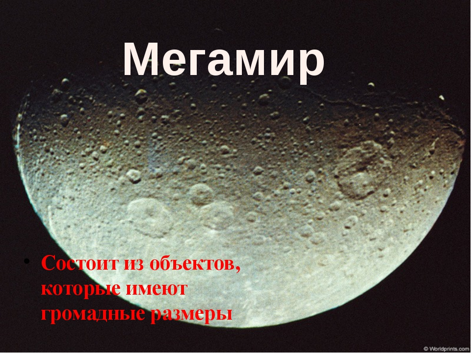 Состоит из объектов, которые имеют громадные размеры Мегамир