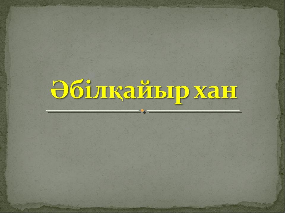 IKAZ.KZ - ашық мәліметтер порталы