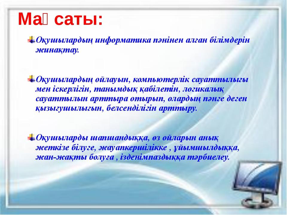 """І-кезең """"Сергіту"""""""