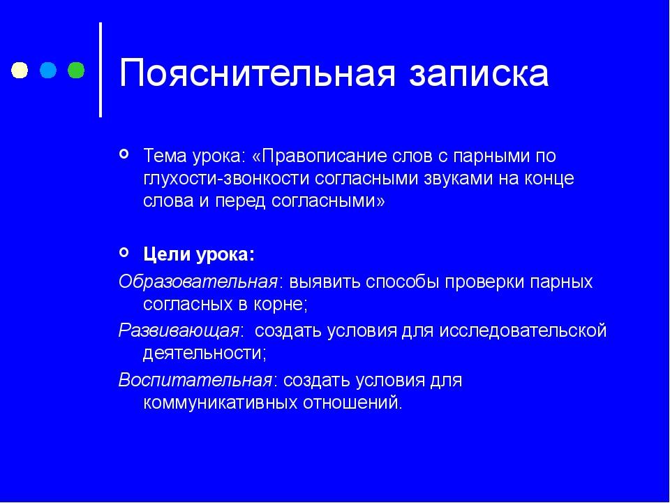 Пояснительная записка Тема урока: «Правописание слов с парными по глухости-зв...