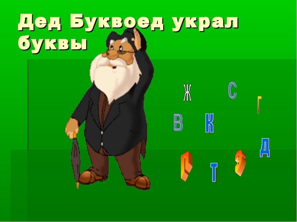 Дед Буквоед украл буквы