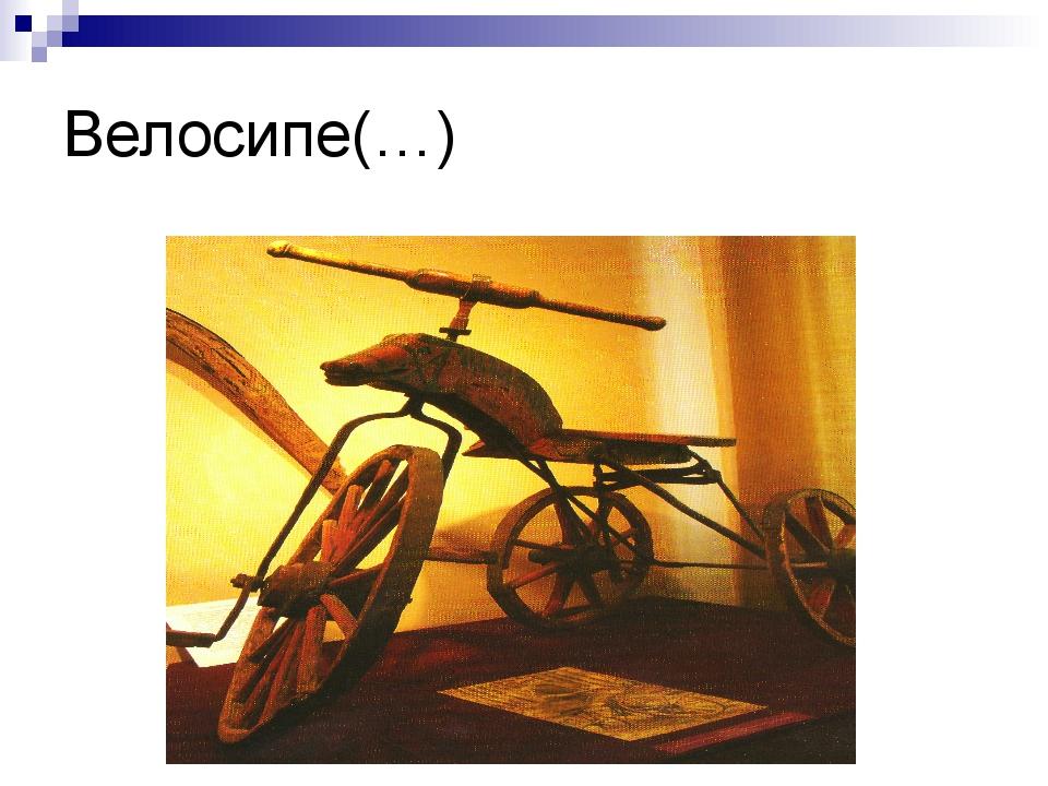 Велосипе(…)