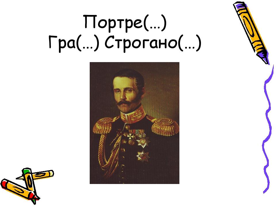 Портре(…) Гра(…) Строгано(…)