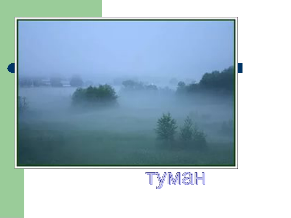 С неба облако спустилось И у речки поселилось. Как причудливо, красиво Бело-с...