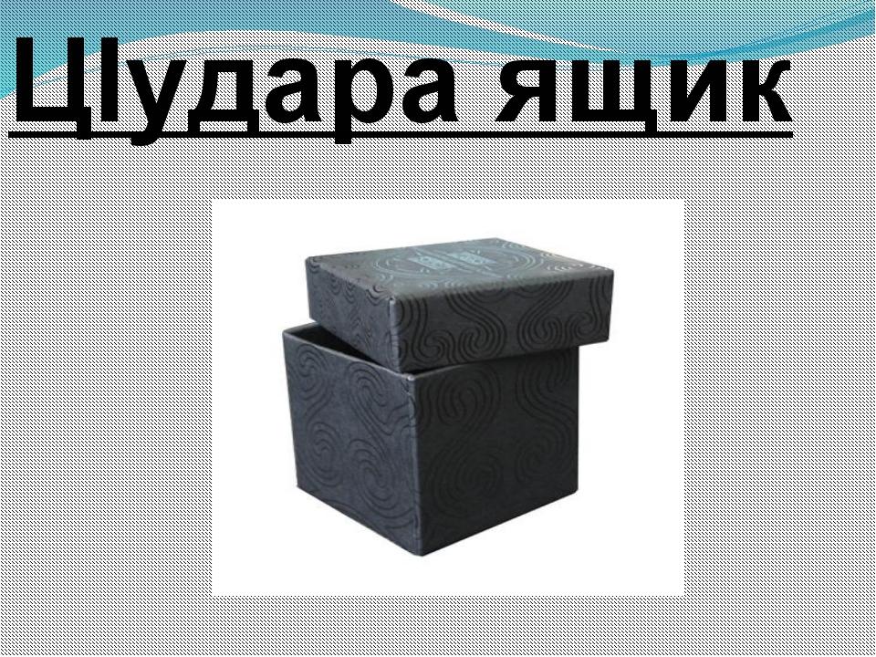 ЦIудара ящик