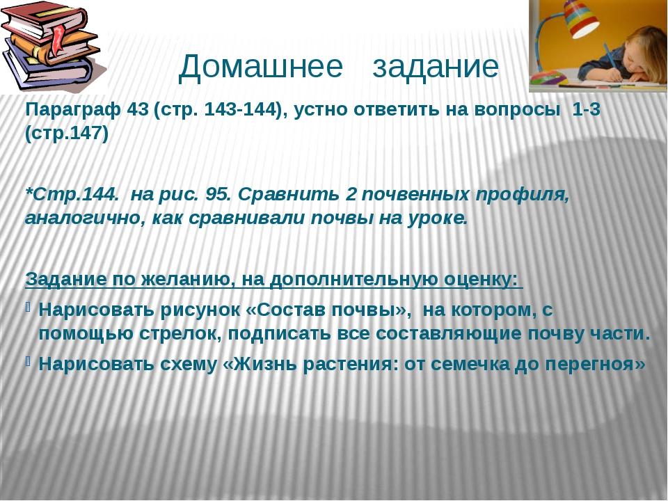 Домашнее задание Параграф 43 (стр. 143-144), устно ответить на вопросы 1-3 (с...