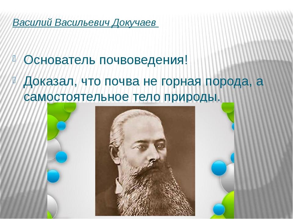 Василий Васильевич Докучаев Основатель почвоведения! Доказал, что почва не го...