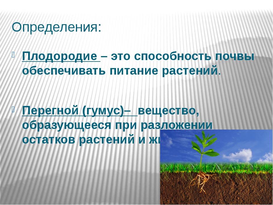 Определения: Плодородие – это способность почвы обеспечивать питание растений...