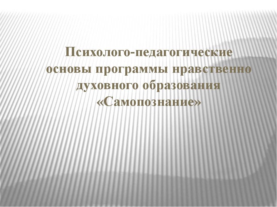 Психолого-педагогические основы программы нравственно духовного образования «...