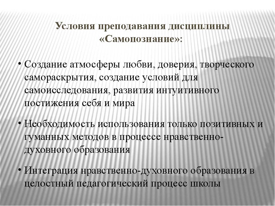 Условия преподавания дисциплины «Самопознание»: Создание атмосферы любви, дов...