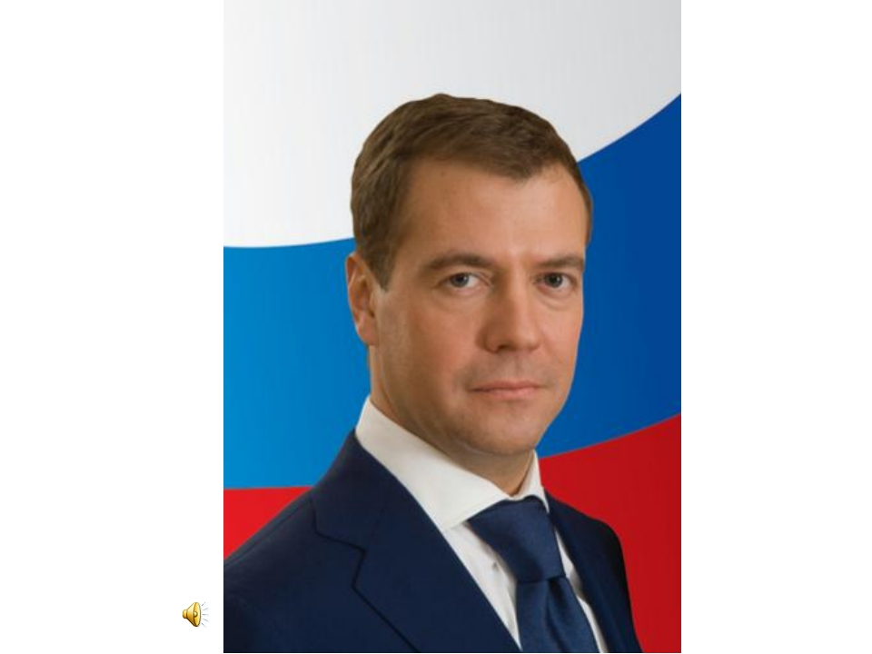 документ фото портрет медведева в высоком разрешении застольном этикете вилка