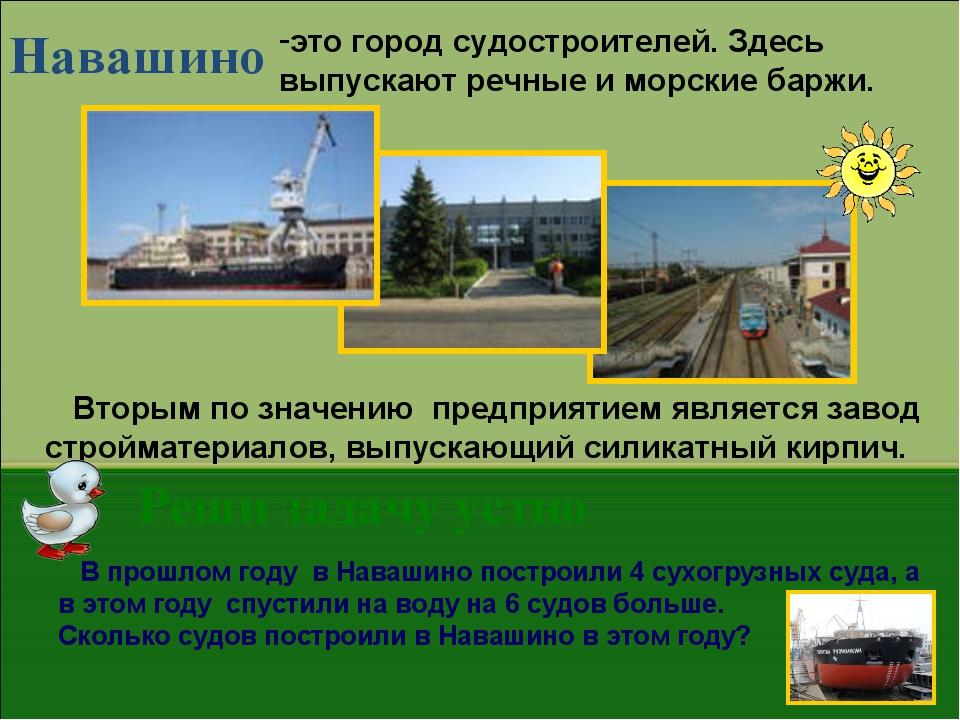 это город судостроителей. Здесь выпускают речные и морские баржи. Вторым по з...