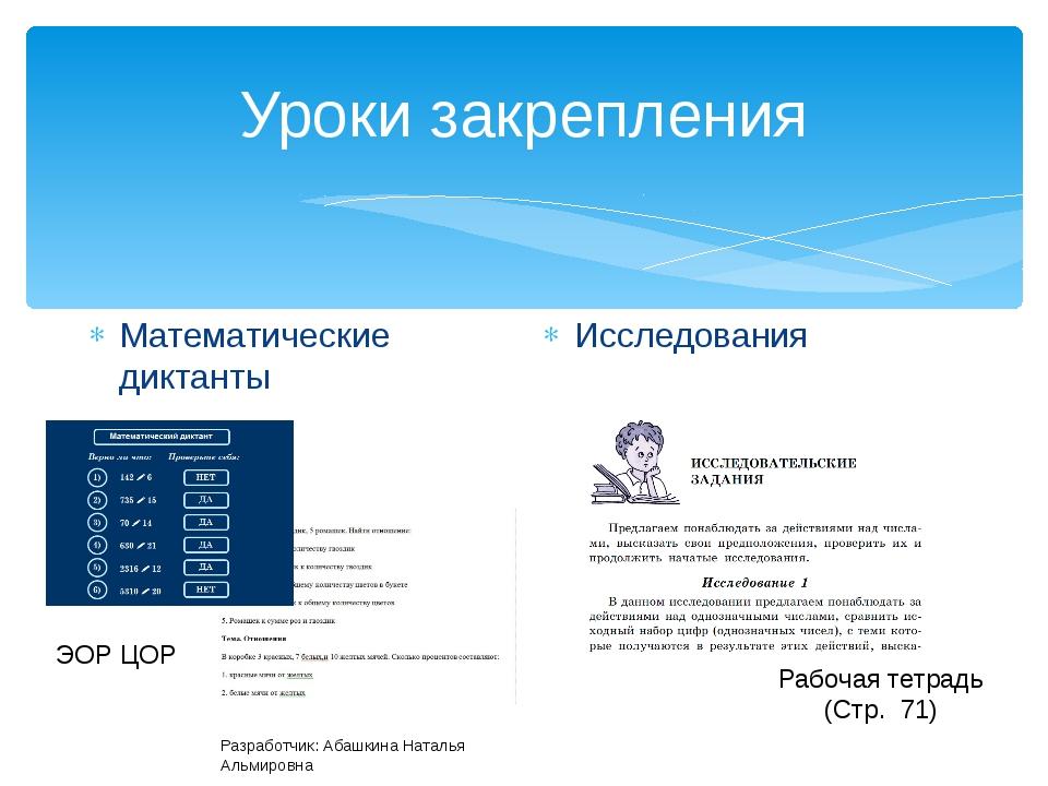 Уроки закрепления Математические диктанты Исследования Разработчик: Абашкина...