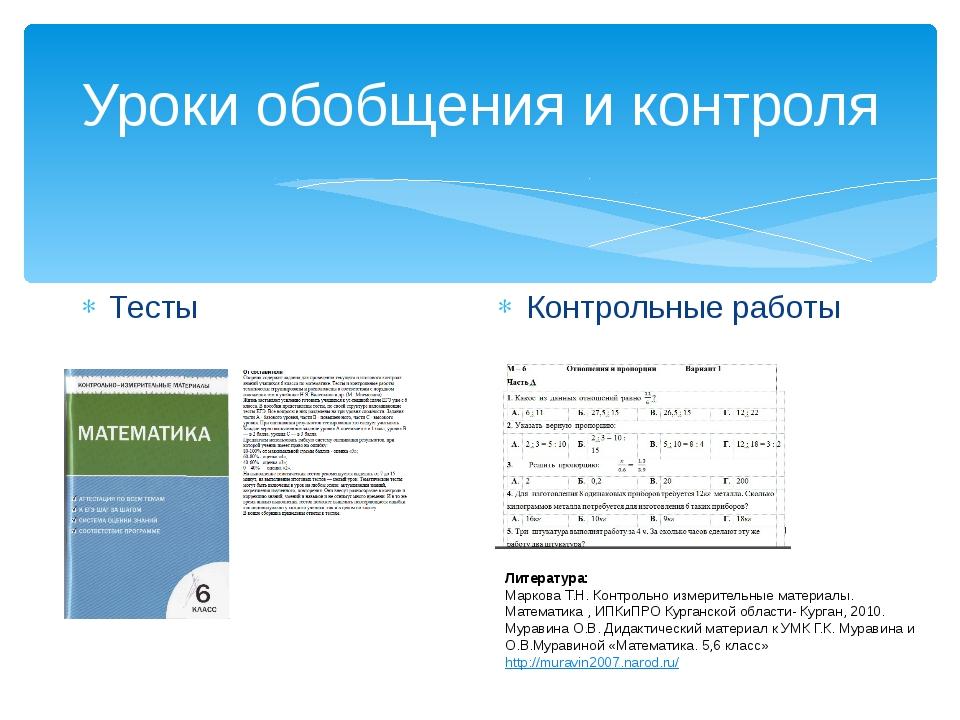 Уроки обобщения и контроля Тесты Контрольные работы Литература: Маркова Т.Н....
