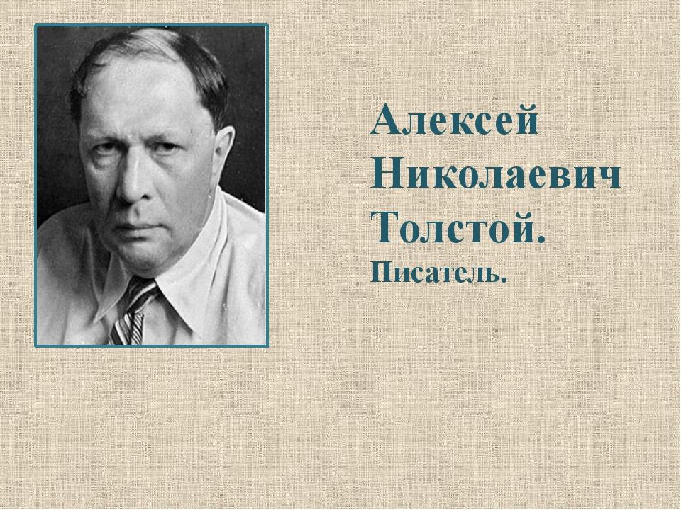 Алексей Николаевич Толстой. Писатель.