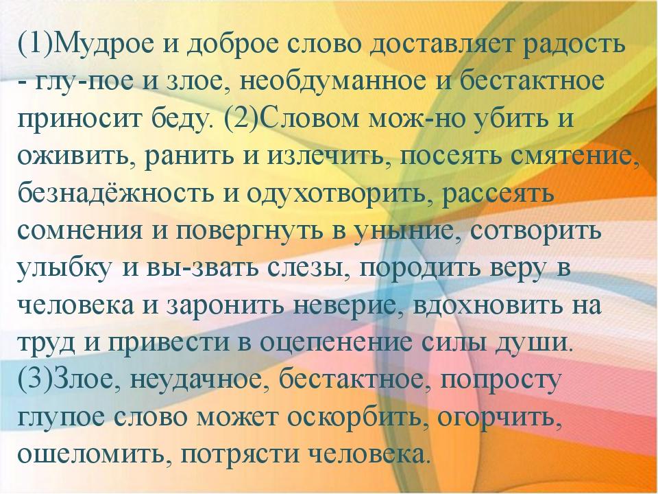 (1)Мудрое и доброе слово доставляет радость - глупое и злое, необдуманное и...