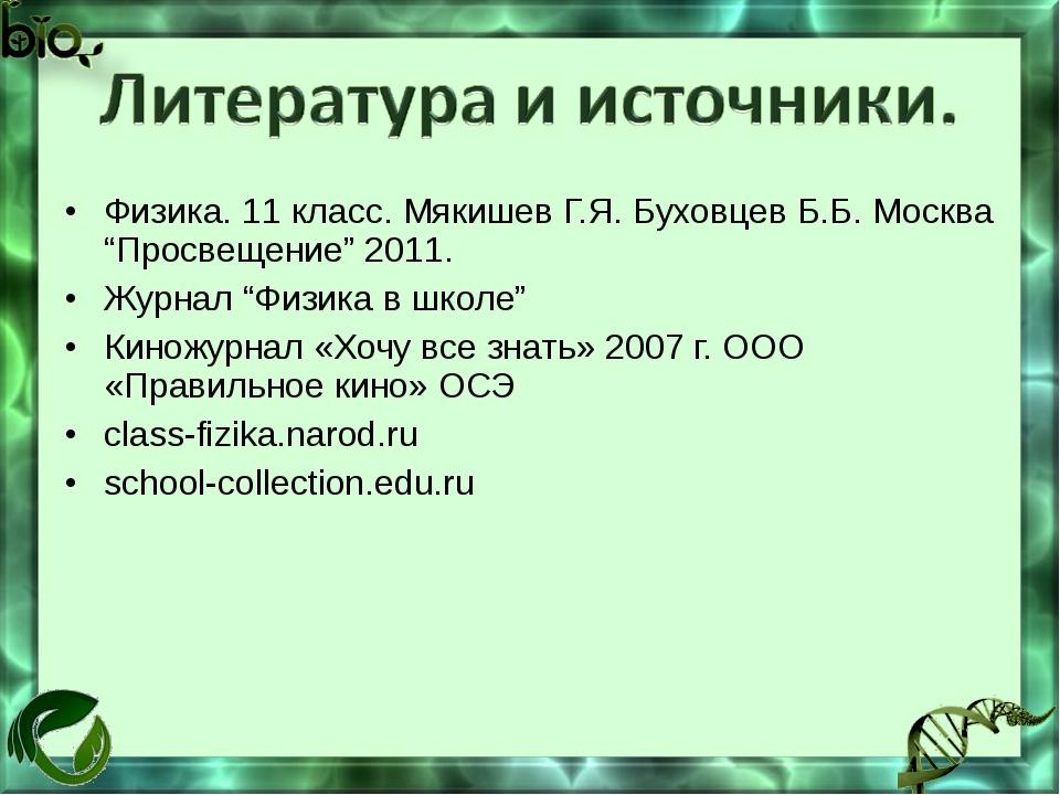 """Физика. 11 класс. Мякишев Г.Я. Буховцев Б.Б. Москва """"Просвещение"""" 2011. Журна..."""