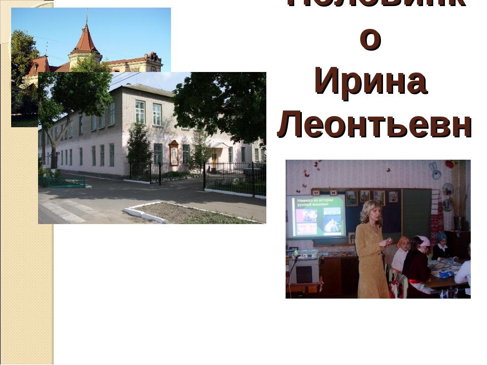 Половинко Ирина Леонтьевна