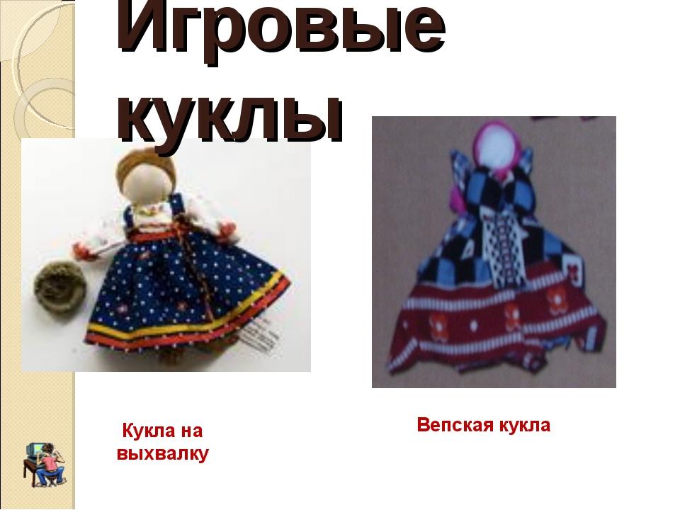 Кукла на выхвалку Вепская кукла Игровые куклы
