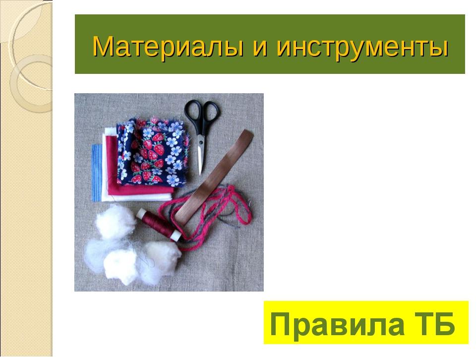 Материалы и инструменты Правила ТБ