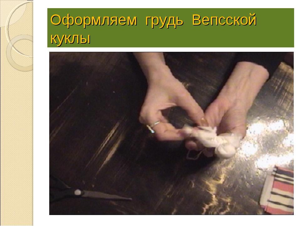 Оформляем грудь Вепсской куклы