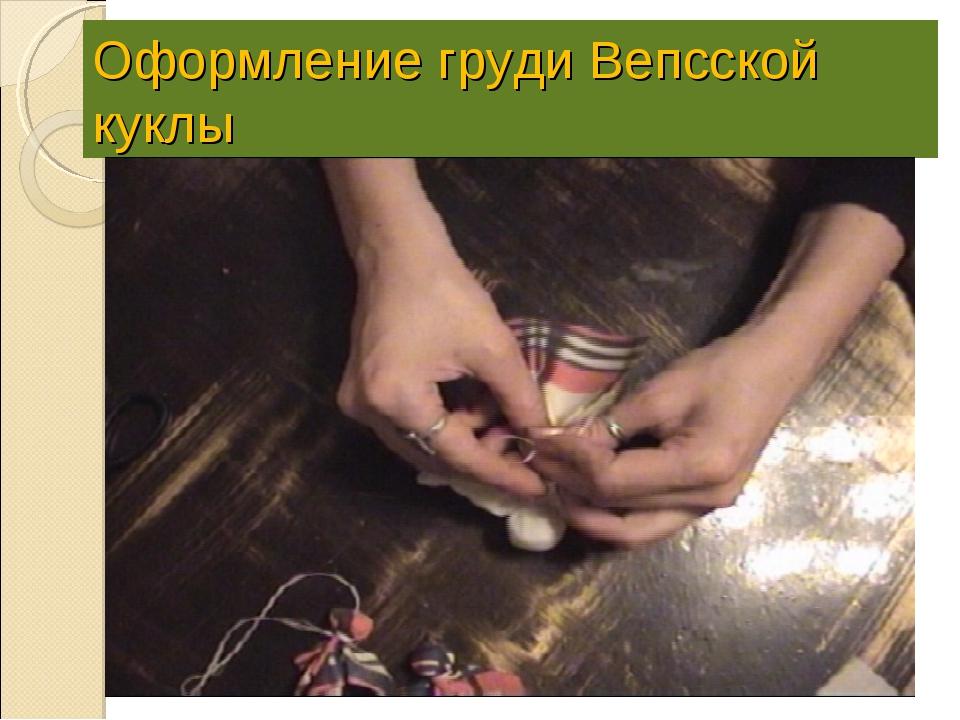 Оформление груди Вепсской куклы