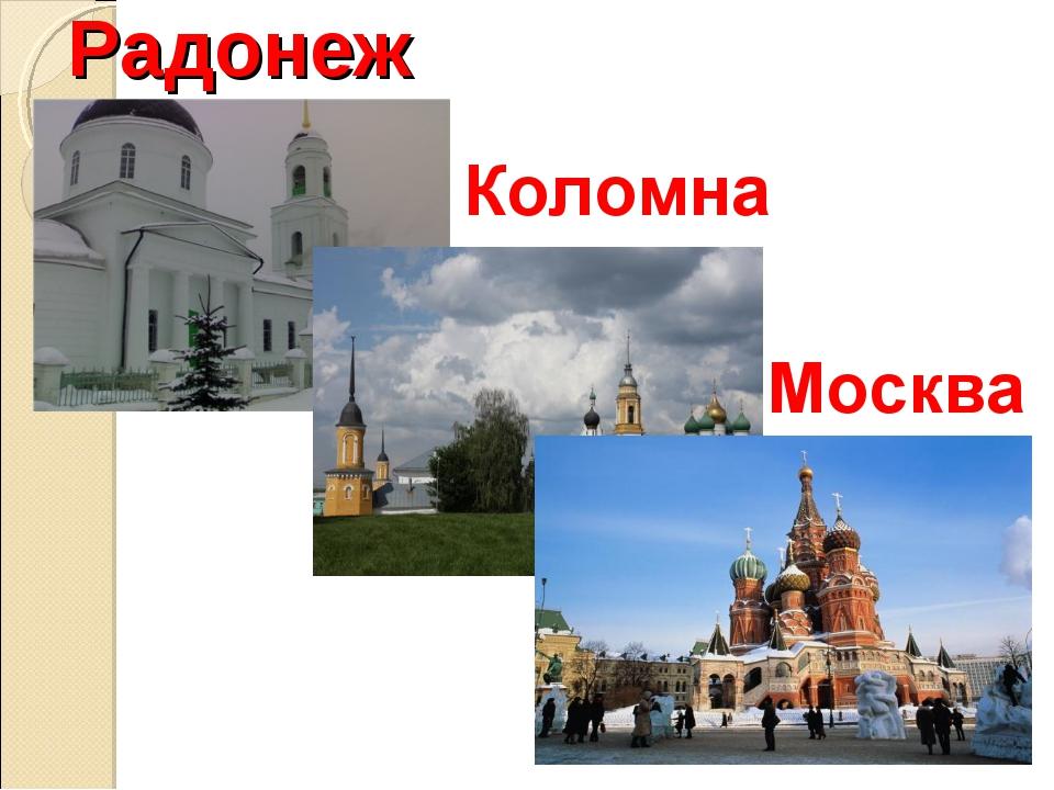 Радонеж Коломна Москва