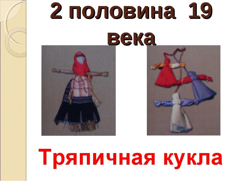 2 половина 19 века Тряпичная кукла