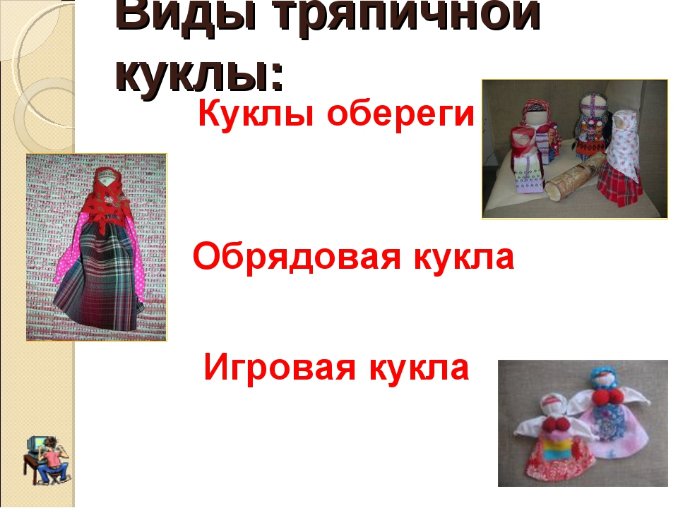 Виды тряпичной куклы: Куклы обереги Обрядовая кукла Игровая кукла