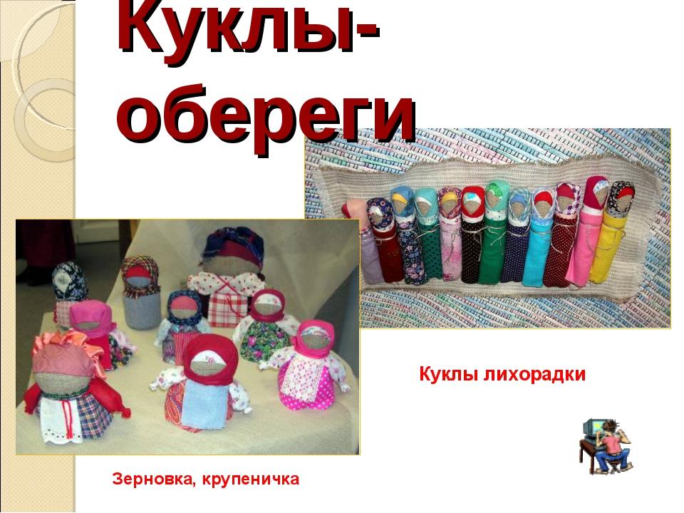 Куклы лихорадки Зерновка, крупеничка Куклы-обереги